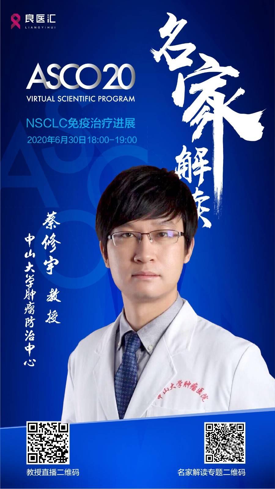 蔡修宇教授.jpg