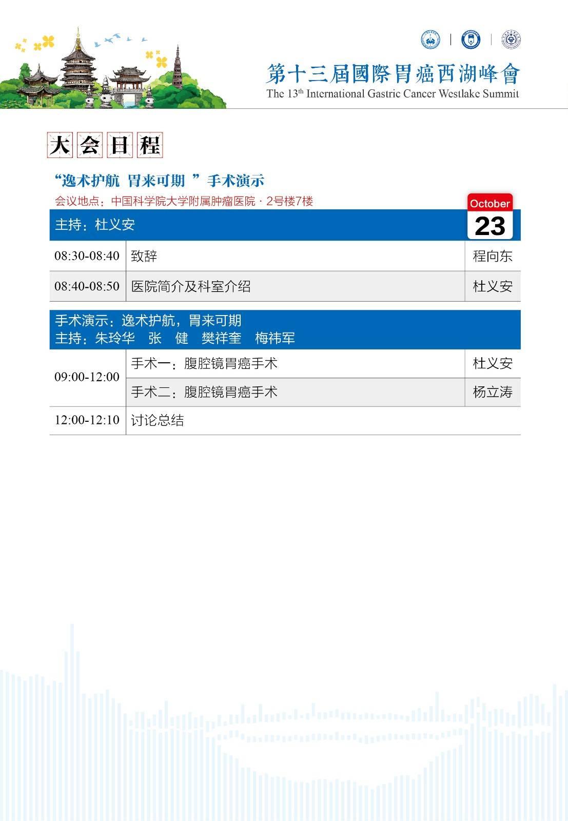 程向东会议日程+-07.jpg