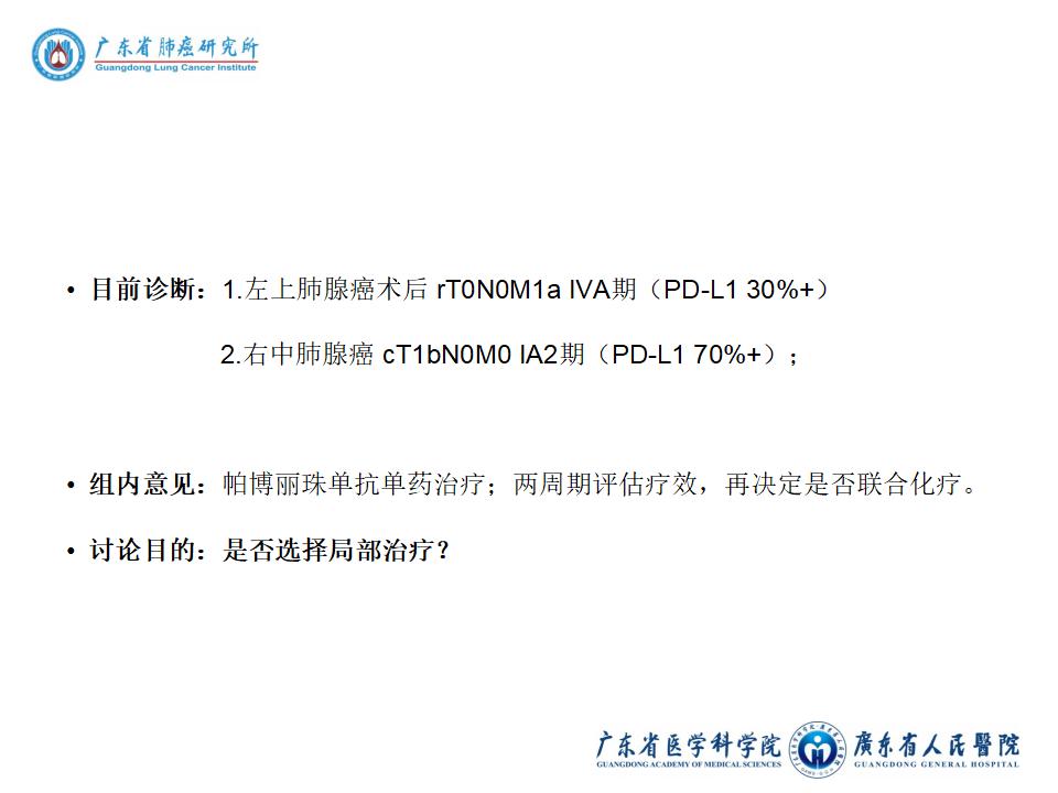 cxl(肺一科)2020.05.27疑难病例讨论-郭三星(2)_07.png