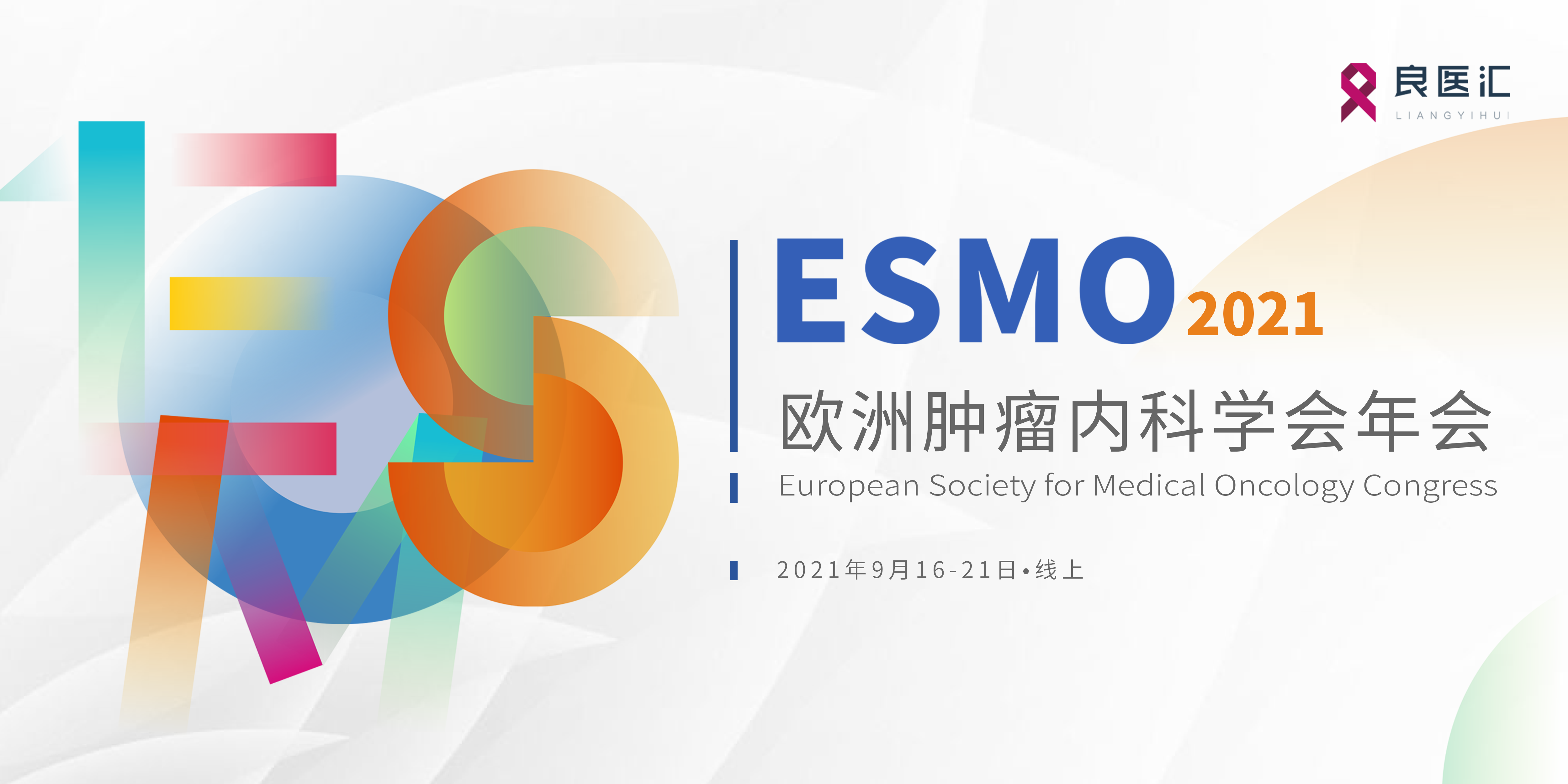 2021年ESMO(2比1).png